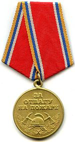 Medal for Bravery in a Fire.jpg