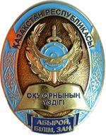 Otlichnik universiteta mvd rk kazakhstan.jpg