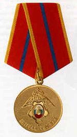 VeteranSluzhby(GUSP).jpg