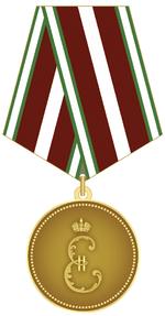 Медаль имени Екатерины Великой 1 ст.png