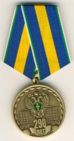 Medal 290 let prok-a.png