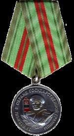 Медаль «За отличие в охране государственной границы» (ПМР).png
