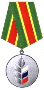 Медаль За вклад в развитие агропромышленного комплекса (серебряная).jpg