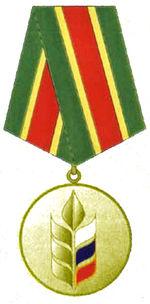 Медаль За вклад в развитие агропромышленного комплекса (золотая).jpg