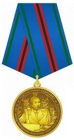 Rudenko medal.jpg