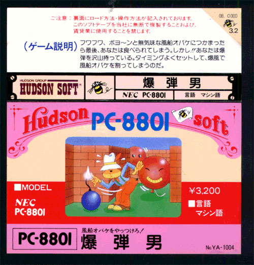 File:BombMan PC8801 Box.jpg