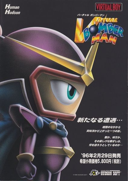 File:VirtualBomberman flyer.jpg