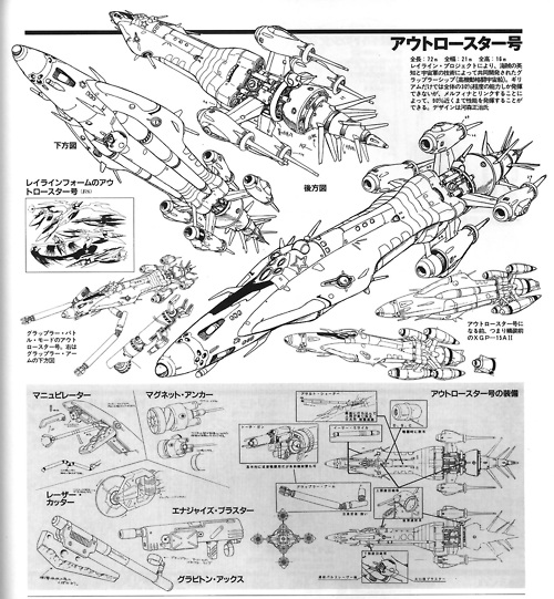 File:Outlaw Star Blueprints.jpg