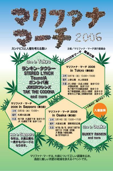 File:Japan 2006 GMM 4.jpg