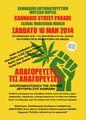 Athens 2014 May 10 Greece 4.jpg