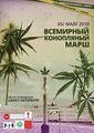 Saint Petersburg 2018 May 5 Russia 8.jpg