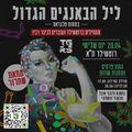 Tel Aviv 2021 April 20 Israel 2.jpg