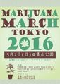 Tokyo 2016 May 1 Japan 2.jpg