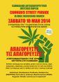 Athens 2014 May 10 Greece.jpg