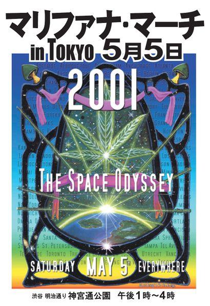 File:Tokyo 2001 May 5 MMM Japan.jpg