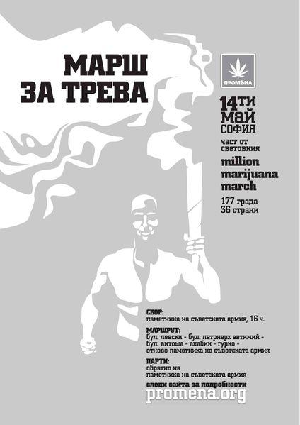File:Sofia 2005 GMM Bulgaria.jpg