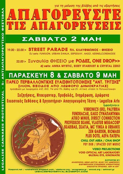 File:Athens 2009 GMM Greece 2.jpg