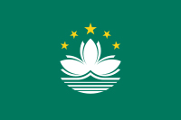 File:Flag macau.jpg
