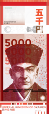 New 5000 Sanese En (Economic Series)