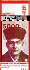 5000 En 2018.png