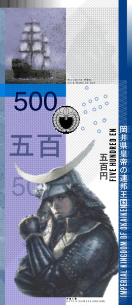 File:2000 500 En.png