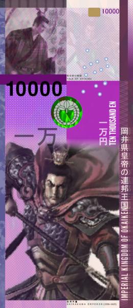 File:2000 10000 En.png