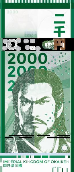File:2000 En 2017.png