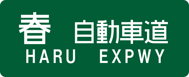 File:Haru Expwy.png
