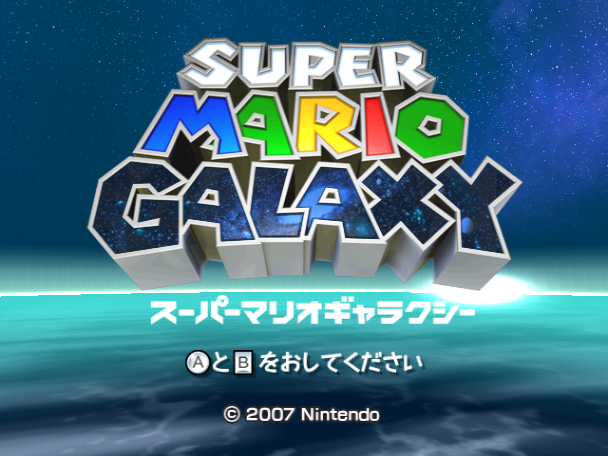 File:SMG Title JP.PNG