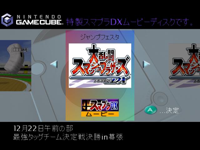 File:Game Taikai Yuushou Kinen - Tokusei SmaBro DX Movie Disc-title.png