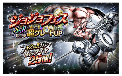 Jean Pierre Polnareff (Limited) Banner.png