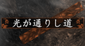Le03StageExTitle.png