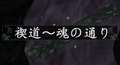 Le03Stage5Title.png