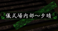 Le02Stage6Title.png