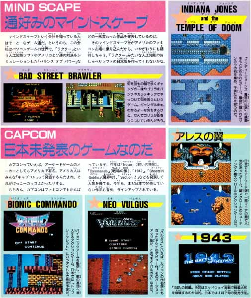 Famitsu_Neo_Vulgus.jpg