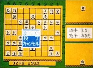 Morita Shogi 2 Gameplay.PNG