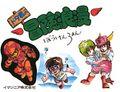 Dota-kun no Bouken Roman stickers.jpg