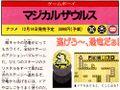 MagicalSaurusGB-900914.jpg