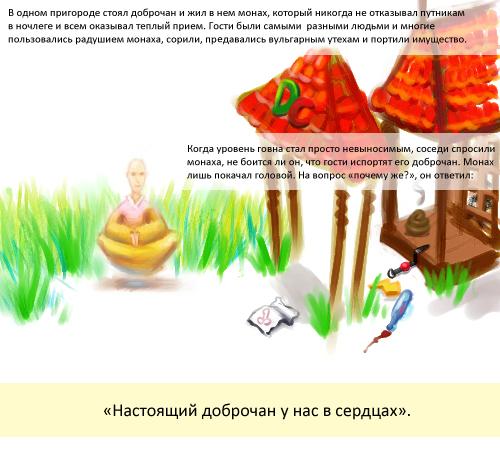 Файл:Монах и его философия.jpg