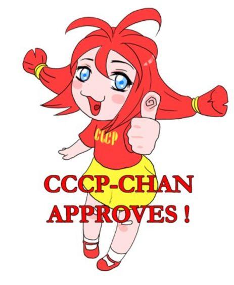 Файл:СССР-тян одобряет.jpg