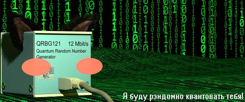 Файл:QRBG121 квантует.jpg