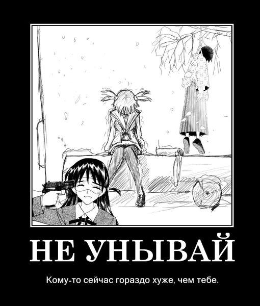 Файл:Уныл-тян (демотиватор).jpg