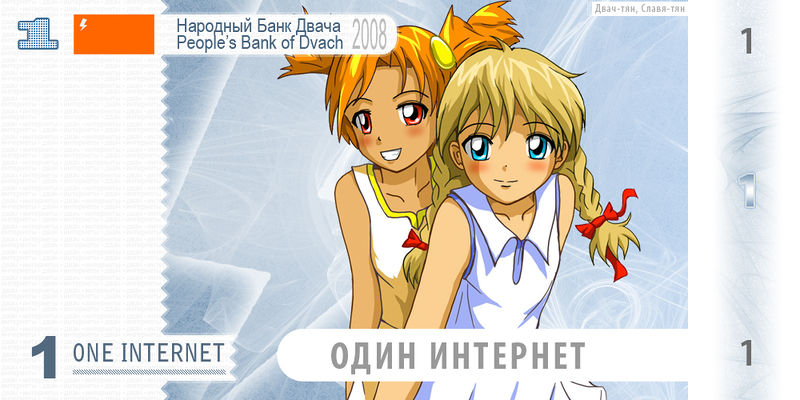 Файл:Славя и Двач-тян.jpg