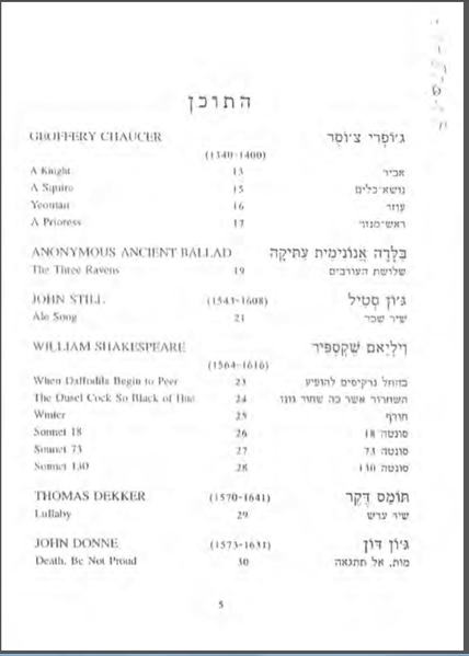קובץ:Flowers 005 TOC.png