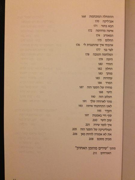 קובץ:Leonard Cohen Kobi Meidan 08.JPG