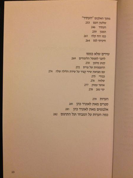 קובץ:Leonard Cohen Kobi Meidan 10.JPG