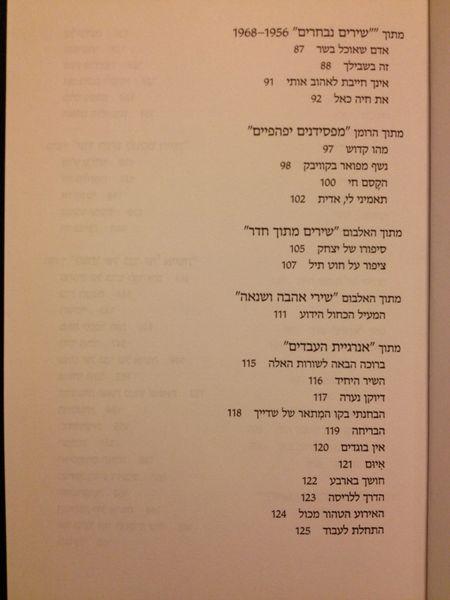 קובץ:Leonard Cohen Kobi Meidan 06.JPG
