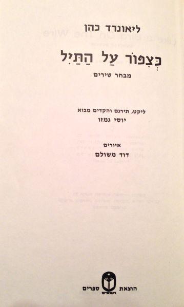 קובץ:Cohen-2.JPG