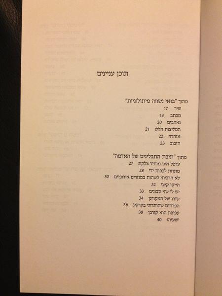 קובץ:Leonard Cohen Kobi Meidan 04.JPG