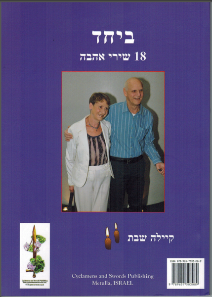 קובץ:Together11.png